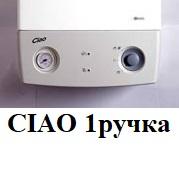 CIAO 1 ручка