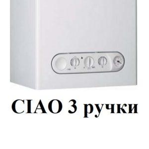 CIAO 3 ручки
