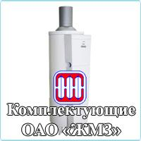"АОГВ ""ЖМЗ"""