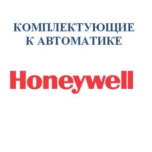 Комплектующие к автоматике Honeywell